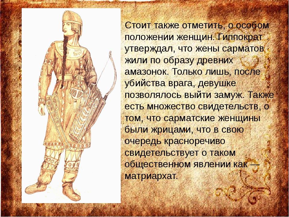 Стоит также отметить, о особом положении женщин. Гиппократ утверждал, что жен...