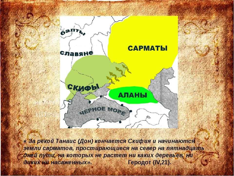 «За рекой Танаис (Дон) кончается Скифия и начинаются земли сарматов, простир...