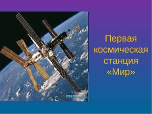 Первая космическая станция «Мир»
