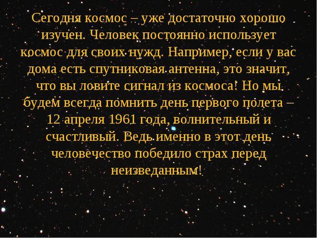 Сегодня космос – уже достаточно хорошо изучен. Человек постоянно использует к...