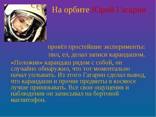 На орбите Юрий Гагарин провёл простейшие эксперименты: пил, ел, делал записи...