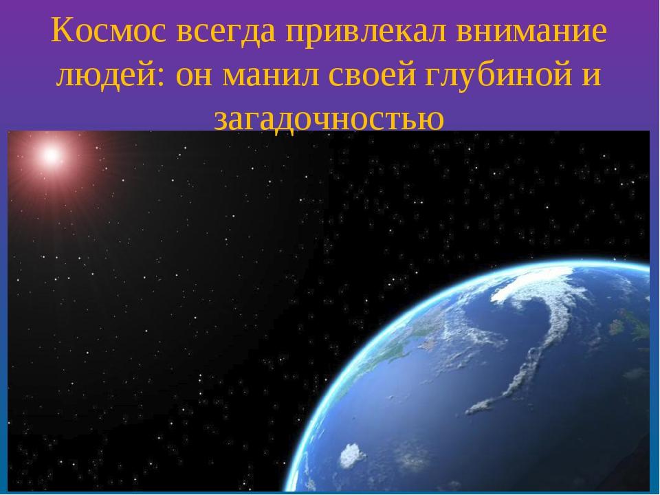 Космос всегда привлекал внимание людей: он манил своей глубиной и загадочностью