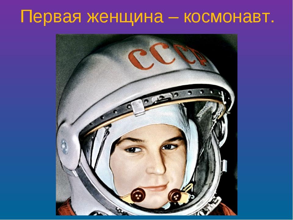 Первая женщина – космонавт.