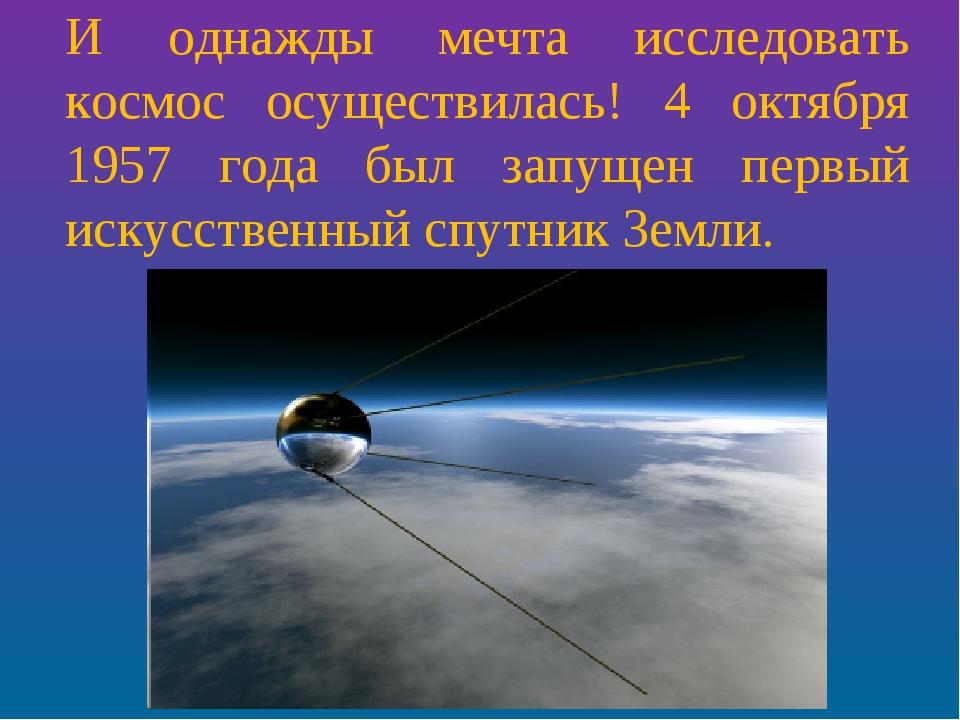 И однажды мечта исследовать космос осуществилась! 4 октября 1957 года был зап...