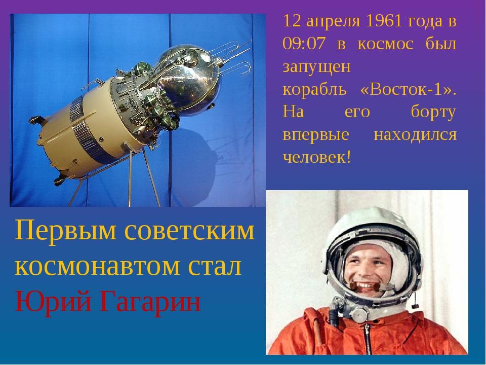 12 апреля 1961 года в 09:07 в космос был запущен корабль «Восток-1». На его б...