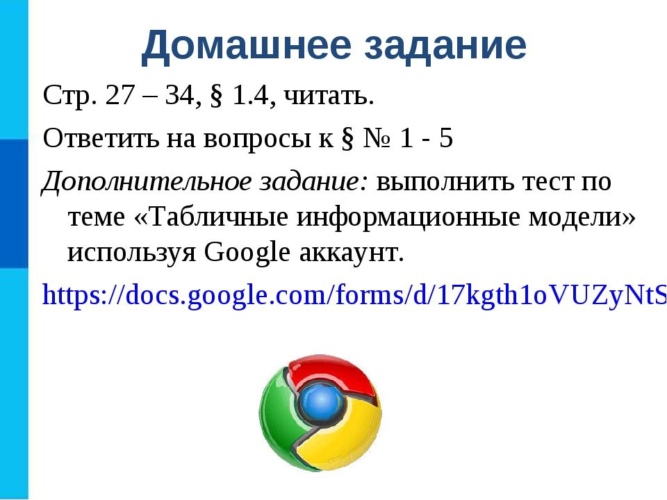 Стр. 27 – 34, § 1.4, читать. Ответить на вопросы к § № 1 - 5 Дополнительное з...