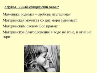"""1 группа - """"Сила материнской любви"""" . Маменька родимая – любовь неугасимая. М"""
