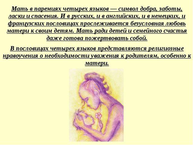 Мать в паремиях четырех языков — символ добра, заботы, ласки и спасения. И в...