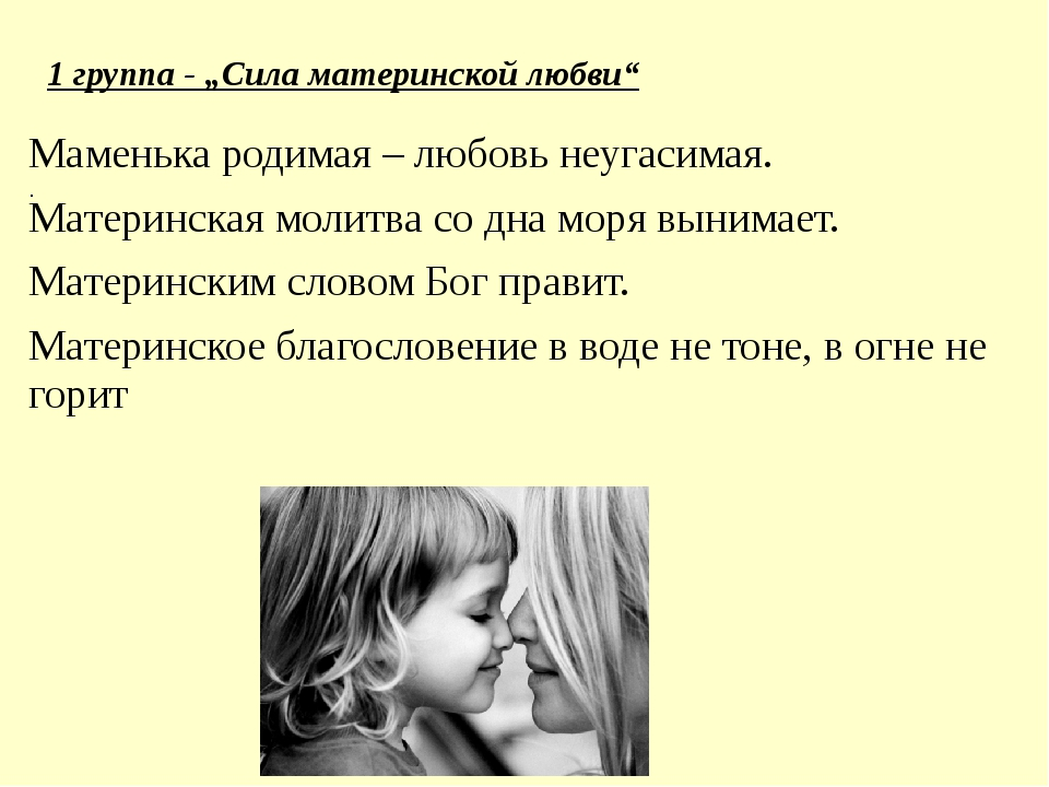 """1 группа - """"Сила материнской любви"""" . Маменька родимая – любовь неугасимая. М..."""