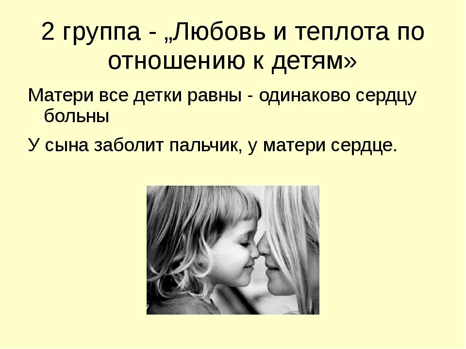 """2 группа - """"Любовь и теплота по отношению к детям» Матери все детки равны - о..."""