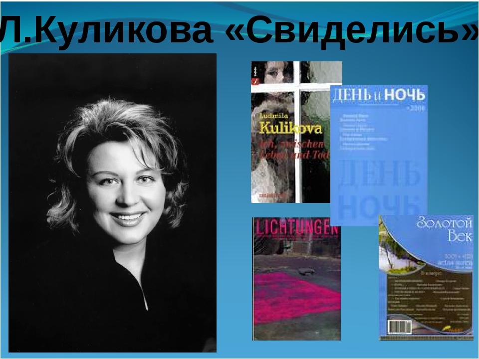 Л.Куликова «Свиделись»