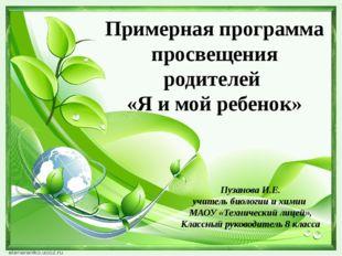 Примерная программа просвещения родителей «Я и мой ребенок» Пузанова И.Е. учи