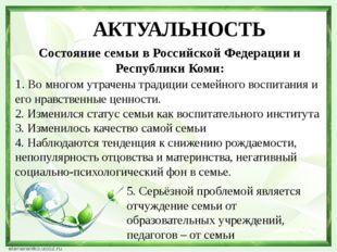 АКТУАЛЬНОСТЬ Состояние семьи в Российской Федерации и Республики Коми: 1. Во
