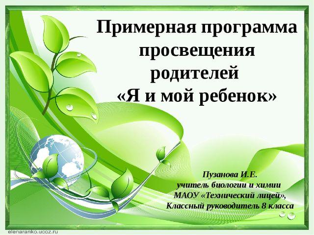 Примерная программа просвещения родителей «Я и мой ребенок» Пузанова И.Е. учи...