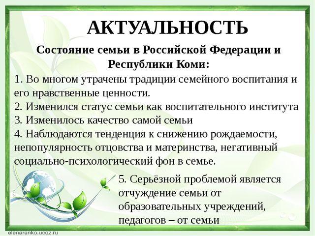 АКТУАЛЬНОСТЬ Состояние семьи в Российской Федерации и Республики Коми: 1. Во...