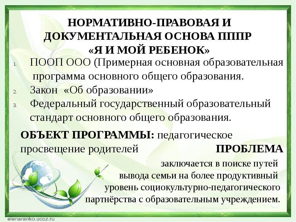 ПООП ООО (Примерная основная образовательная программа основного общего образ...