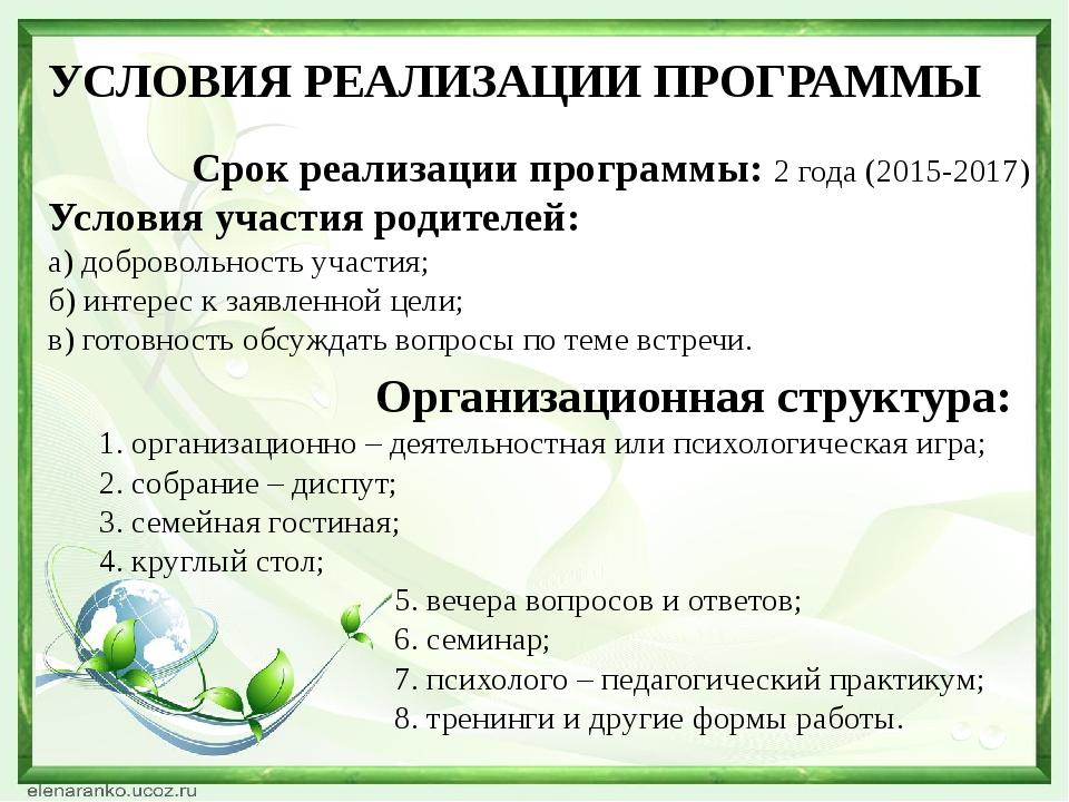 УСЛОВИЯ РЕАЛИЗАЦИИ ПРОГРАММЫ Срок реализации программы: 2 года (2015-2017) Ус...