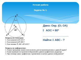 Устная работа Задача № 1. Дано: Окр. (О; ОА)  АОС = 80º _________________ На