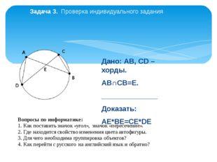 Задача 3. Проверка индивидуального задания Дано: АВ, СD – хорды. АВ∩СВ=E. ___