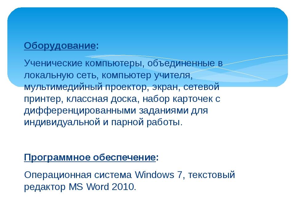 Оборудование: Ученические компьютеры, объединенные в локальную сеть, компьют...