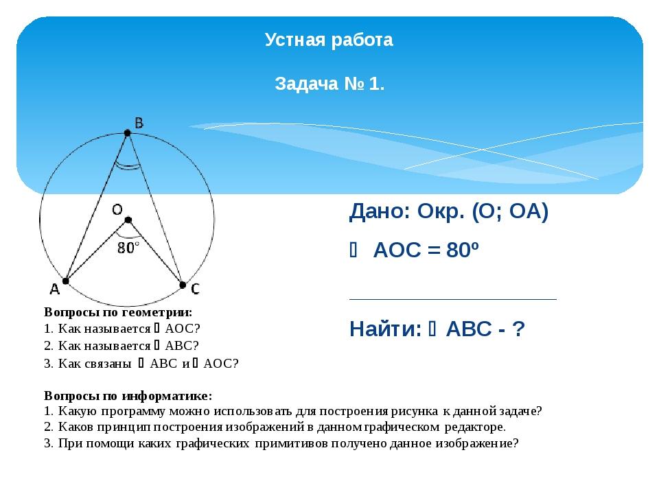 Устная работа Задача № 1. Дано: Окр. (О; ОА)  АОС = 80º _________________ На...
