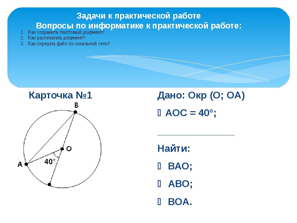 Задачи к практической работе Вопросы по информатике к практической работе: Ка...