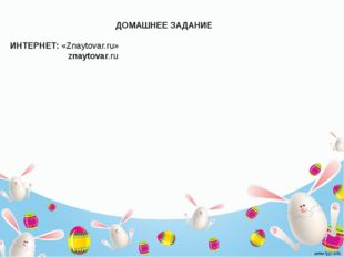 ДОМАШНЕЕ ЗАДАНИЕ ИНТЕРНЕТ: «Znaytovar.ru» znaytovar.ru