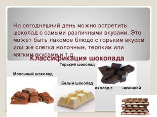 На сегодняшний день можно встретить шоколад с самыми различными вкусами. Это