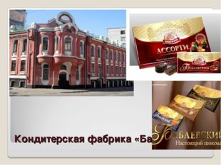 Кондитерская фабрика «Бабаевский»