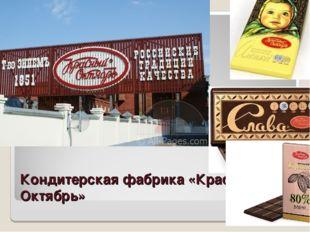 Кондитерская фабрика «Красный Октябрь»