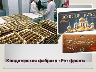 Кондитерская фабрика «Рот фронт»