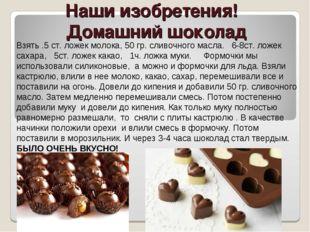 Наши изобретения! Домашний шоколад Взять .5 ст. ложек молока, 50 гр. сливочно
