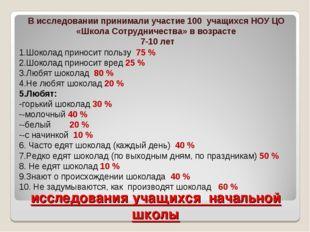 исследования учащихся начальной школы В исследовании принимали участие 100 уч
