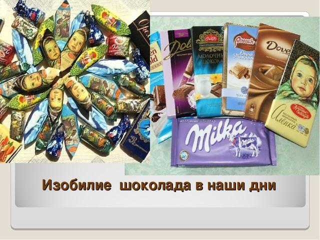 Изобилие шоколада в наши дни