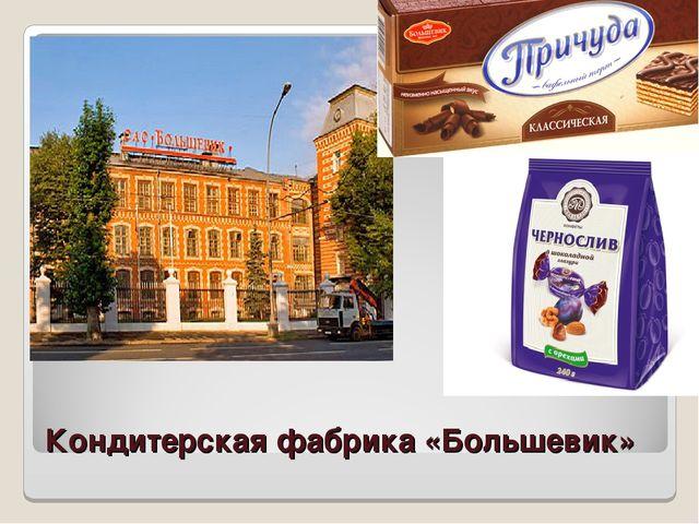 Кондитерская фабрика «Большевик»
