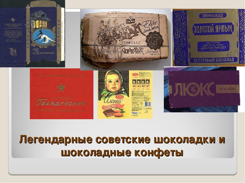 Легендарные советские шоколадки и шоколадные конфеты