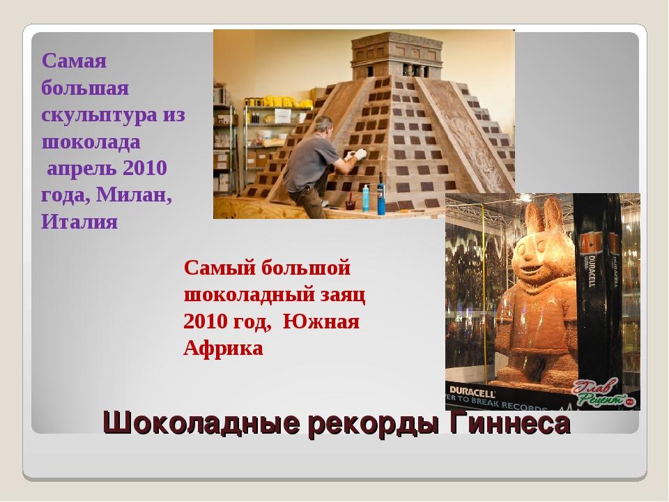 Шоколадные рекорды Гиннеса Самая большая скульптура из шоколада апрель 2010 г...