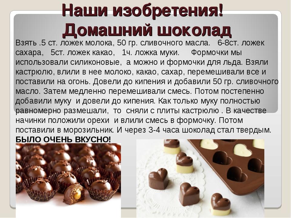 Наши изобретения! Домашний шоколад Взять .5 ст. ложек молока, 50 гр. сливочно...