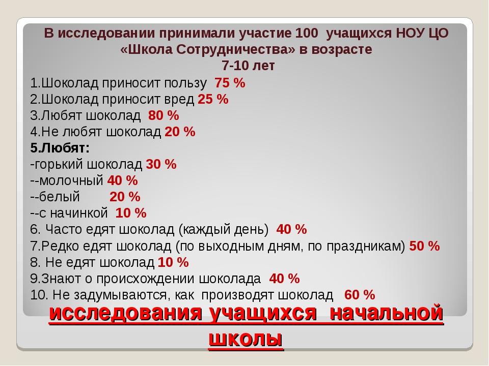 исследования учащихся начальной школы В исследовании принимали участие 100 уч...