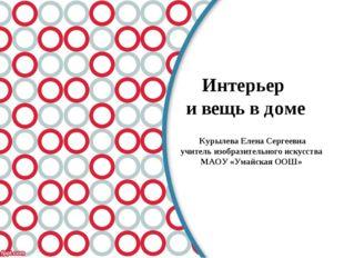Интерьер и вещь в доме Курылева Елена Сергеевна учитель изобразительного иск