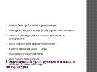 Современный урок русского языка и литературы должен быть проблемным и развив