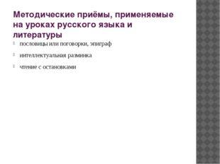 Методические приёмы, применяемые на уроках русского языка и литературы послов