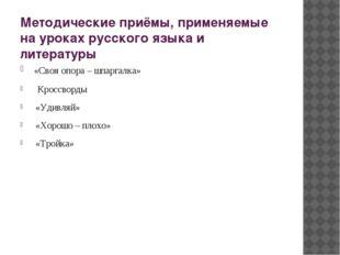 Методические приёмы, применяемые на уроках русского языка и литературы «Своя