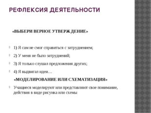 РЕФЛЕКСИЯ ДЕЯТЕЛЬНОСТИ «ВЫБЕРИ ВЕРНОЕ УТВЕРЖДЕНИЕ» 1) Я сам не смог справитьс