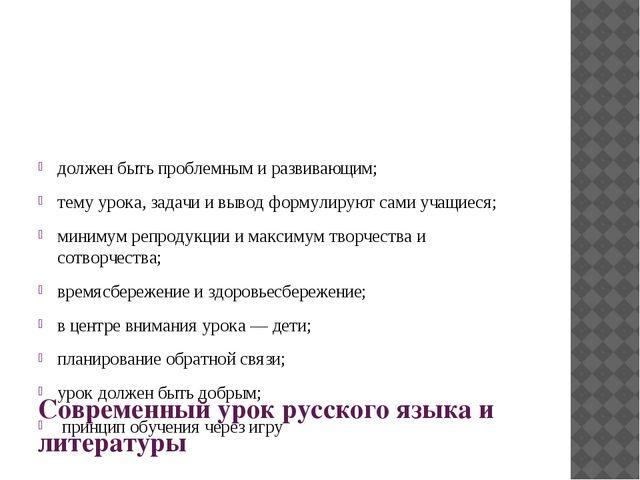 Современный урок русского языка и литературы должен быть проблемным и развив...