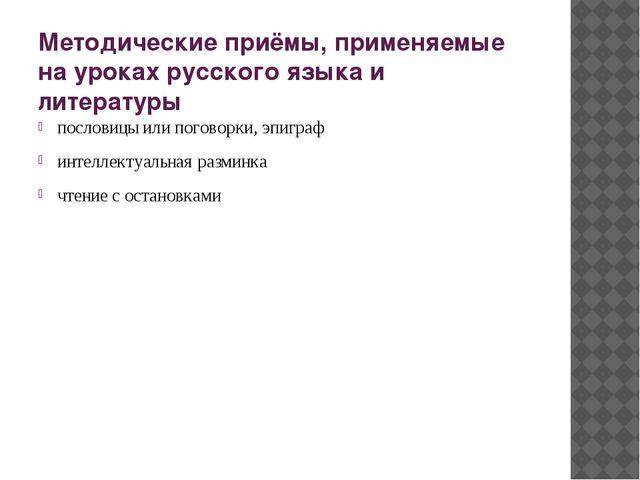 Методические приёмы, применяемые на уроках русского языка и литературы послов...