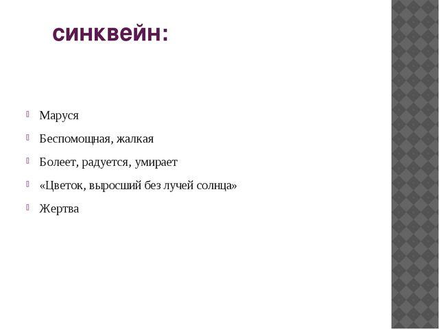 синквейн: Маруся Беспомощная, жалкая Болеет, радуется, умирает «Цветок, выро...