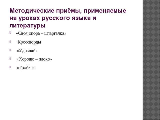 Методические приёмы, применяемые на уроках русского языка и литературы «Своя...