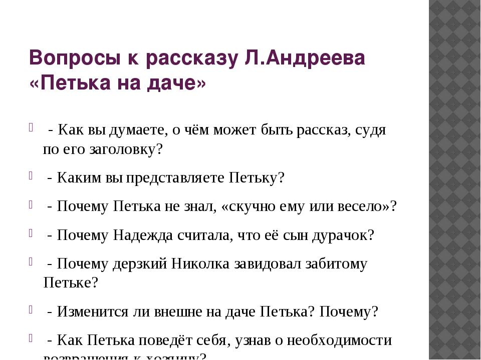 Вопросы к рассказу Л.Андреева «Петька на даче» - Как вы думаете, о чём может...