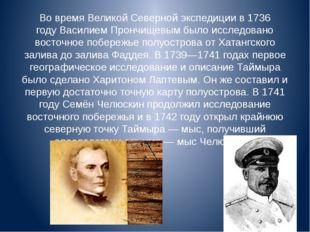 Во времяВеликой Северной экспедициив1736 годуВасилием Прончищевымбыло ис